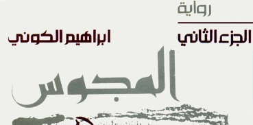 Photo of رواية المجوس الجزء الثاني إبراهيم الكوني PDF