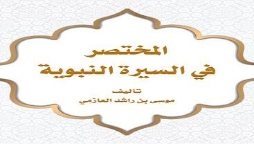 Photo of كتاب المختصر في السيرة النبوية موسى بن راشد العازمي PDF