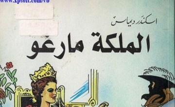 Photo of رواية الملكة مارغو الكسندر دوماس PDF