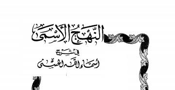 Photo of كتاب النهج الأسمى في شرح أسماء الله الحسنى محمد الحمود النجدي PDF