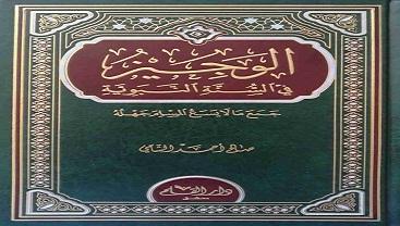 Photo of كتاب الوجيز في السنة النبوية جمع ما لا يسع المسلم جهله صالح الشامي PDF
