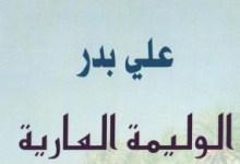Photo of رواية الوليمة العارية علي بدر PDF