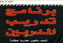 Photo of كتاب برنامج تدريب المدربين كيف تكون مدربا مؤثرا أكرم رضا PDF