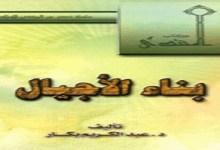 Photo of كتاب بناء الأجيال عبد الكريم بكار PDF
