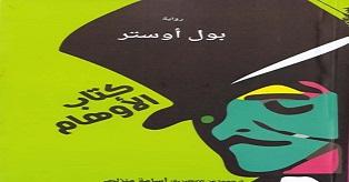 Photo of رواية كتاب الأوهام بول أوستر PDF