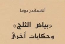 Photo of رواية بياض الثلج وحكايات أخرى الكسندر دوماس PDF