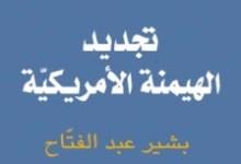 Photo of كتاب تجديد الهيمنة الامريكية بشير عبد الفتاح PDF