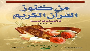 Photo of كتاب من كنوز القرآن الكريم الجزء الثالث ثلاثيات قرأنية زيد بن محمد الرماني PDF