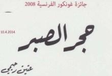 Photo of رواية حجر الصبر عتيق رحيمي PDF