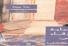 Photo of رواية حمامة زرقاء فى السحب حنا مينة PDF