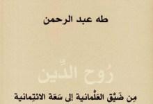 Photo of كتاب روح الدين من ضيق العلمانية إلى سعة الإئتمانية طه عبد الرحمن PDF
