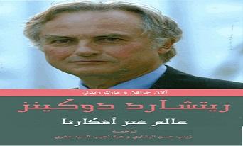 Photo of كتاب ريتشارد دوكينز عالم غير أفكارنا الان جرافن PDF