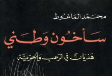 Photo of كتاب سأخون وطني هذيان في الرعب والحرية محمد الماغوط PDF