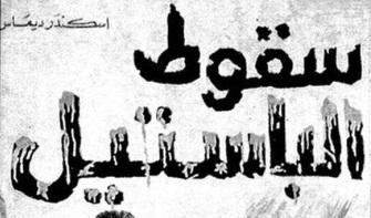 Photo of رواية سقوط الباستيل الكسندر دوماس PDF