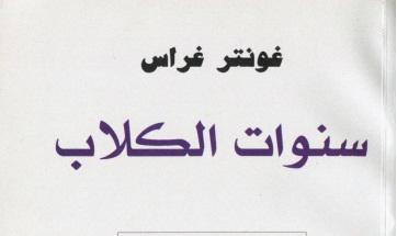 Photo of رواية سنوات الكلاب غونتر غراس PDF