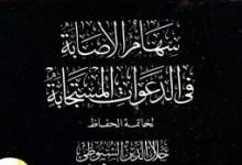 Photo of كتاب سهام الإصابة في الدعوات المستجابة جلال الدين السيوطي PDF