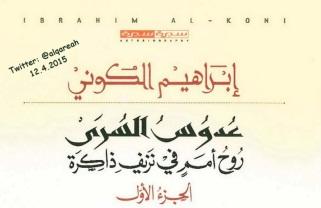 Photo of كتاب عدوس السري روح أمم في نزيف ذاكرة الجزء الأول إبراهيم الكوني PDF