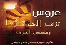 Photo of كتاب عروس تزف الى قبرها مصطفى صادق الرافعي وآخرون PDF