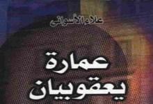 Photo of رواية عمارة يعقوبيان علاء الأسواني PDF