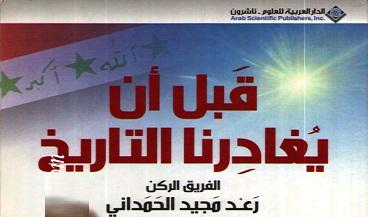 Photo of كتاب قبل أن يغادرنا التاريخ رعد مجيد الحمداني PDF