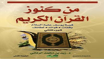 Photo of كتاب من كنوز القرآن الكريم الجزء الثاني قصة يوسف عليه السلام زيد بن محمد الرماني PDF