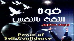 Photo of كتاب قوة الثقة بالنفس أرنولد كارول PDF