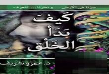Photo of كتاب كيف بدأ الخلق عمرو شريف PDF