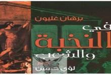Photo of كتاب في النخبة و الشعب برهان غليون PDF