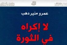 Photo of كتاب لا إكراه في الثورة عمرو منير دهب PDF