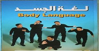 Photo of كتاب لغة الجسد مدلول حركات الجسد بيتر كليتون PDF