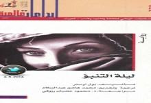 Photo of رواية ليلة التنبؤ بول أوستر PDF