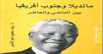 Photo of كتاب مانديلا و جنوب أفريقيا بين الماضي و الحاضر وليد محمود عبد الناصر PDF