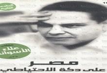 Photo of كتاب مصر على دكة الإحتياطي علاء الأسواني PDF