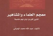 Photo of كتاب معجم العلماء والمشاهير الذين أفردوا بتراجم خاصة عبد الله محمد الحبشي PDF
