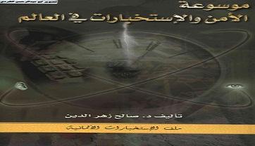 Photo of كتاب موسوعة الأمن والاستخبارات في العالم ملف الاستخبارات الألمانية صالح زهر الدين PDF