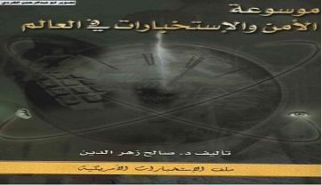 Photo of كتاب موسوعة الأمن والاستخبارات في العالم ملف الاستخبارات الأمريكية صالح زهر الدين PDF