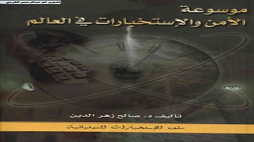 Photo of كتاب موسوعة الأمن والاستخبارات في العالم ملف الاستخبارات السوفياتية صالح زهر الدين PDF
