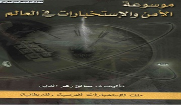 Photo of كتاب موسوعة الأمن والاستخبارات في العالم ملف الاستخبارات الفرنسية والبريطانية صالح زهر الدين PDF