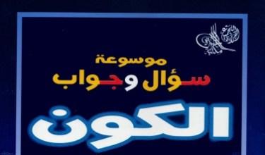 Photo of كتاب موسوعة سؤال وجواب الكون ستيف باركر PDF