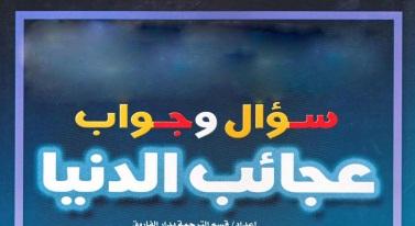Photo of كتاب موسوعة سؤال وجواب عجائب الدنيا ستيف باركر PDF