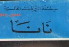 Photo of رواية نانا مأساة امرأة مستهترة إميل زولا PDF