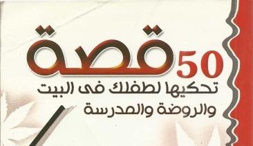 Photo of كتاب 50 قصة تحكيها لطفلك في البيت والروضة عبد الله محمد عبد المعطي PDF
