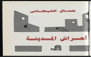Photo of رواية أحراش المدينة جمال الغيطاني PDF