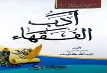 Photo of كتاب أدب الفقهاء عبدالله كنون PDF