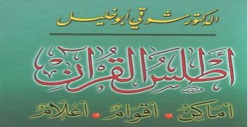 Photo of كتاب أطلس القرآن أماكن أقوام أعلام شوقي أبو خليل PDF
