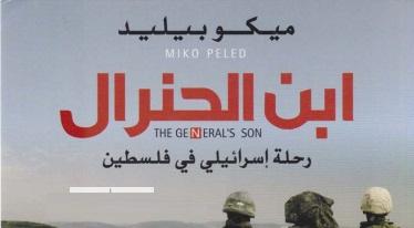 Photo of كتاب ابن الجنرال رحلة إسرائيلي في فلسطين ميكو بيليد PDF