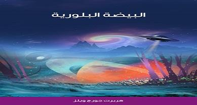 Photo of رواية البيضة البلورية هربرت جورج ويلز PDF