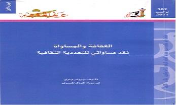 Photo of كتاب الثقافة والمساواة الجزء الأول نقد مساواتي للتعددية بريان باري PDF