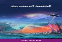 Photo of رواية الجسد المسروق هربرت جورج ويلز PDF
