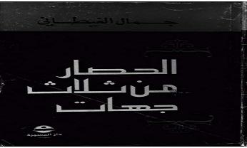 Photo of كتاب الحصار من ثلاث جهات جمال الغيطاني PDF
